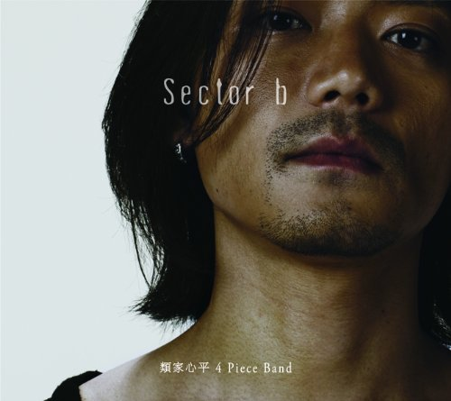 Sector b / 類家心平 4 Piece Band (CD - 2011)
