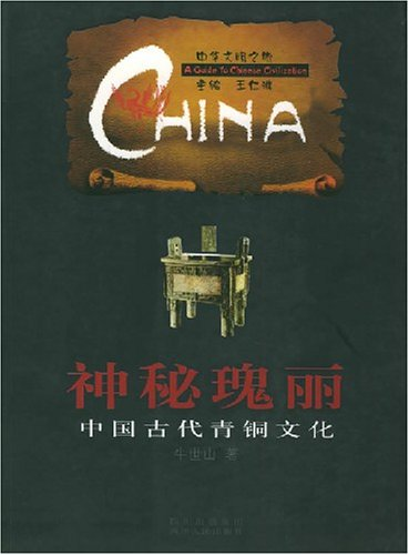 神秘瑰丽 中国古代青铜文化