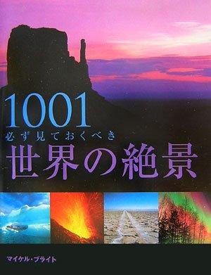 1001必ず見ておくべき世界の絶景