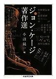 ジョン・ケージ著作選 (ちくま学芸文庫)
