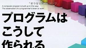 プログラムはこうして作られるプログラマの頭の中をのぞいてみよう
