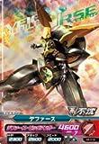 ガンダムトライエイジ 第3弾 デファース 【MR】 TA3-MR.016