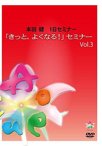 「きっと、よくなる! 」セミナー vol.3 [DVD]