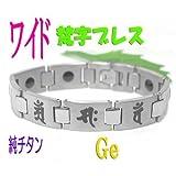 ワイド・ゲルマ 梵字 ブレス