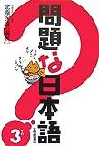 問題な日本語その3