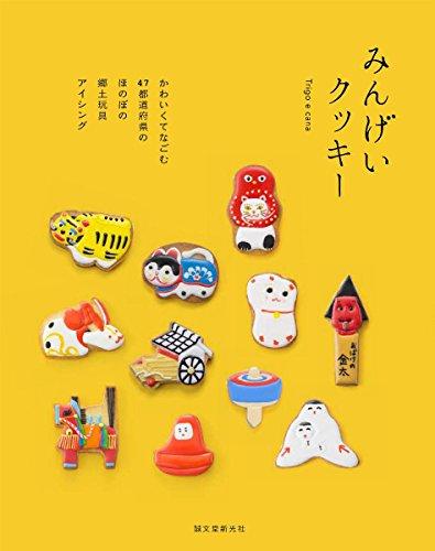 みんげいクッキー: かわいくてなごむ47都道府県のほのぼの郷土玩具アイシング