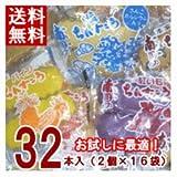 お試し版 訳あり ちんすこう【5種類2本×16袋 32本入り】 沖縄 サクサク美味しい 琉球銘菓  お菓子