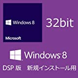 Microsoft Windows 8 (DSP版) 32bit 日本語
