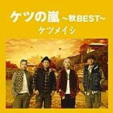 ケツの嵐〜秋BEST〜【応募券無し】(通常盤)