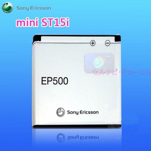 Sony+Ericsson+純正バッテリー++EP500+For+Xperia++mini+(ST15i)+イーモバイル+ST15i バルク品(簡易包装)
