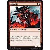 マジック・ザ・ギャザリング 火山の彷徨 / マジック・オリジン(日本語版)シングルカード ORI-167-C
