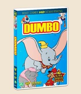 ダンボ  / DUMBO (4か国語:日本語/英語/韓国語/中国語)(名作アニメ)(ディズニー アニメ)【HD DVD】