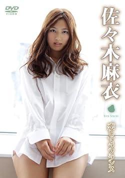 佐々木麻衣/恋してラフランス [DVD]