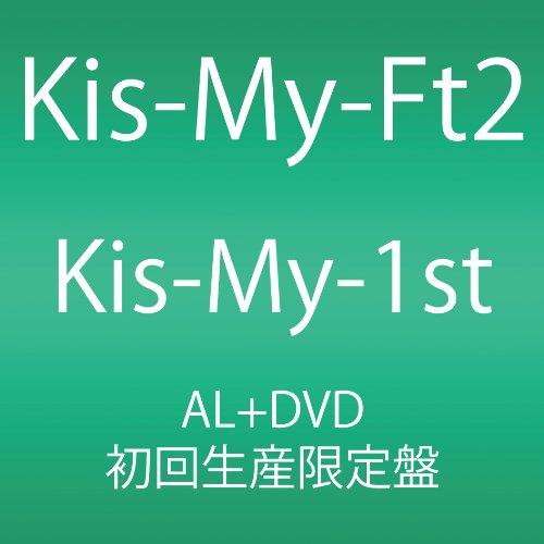 Kis-My-1st(初回生産限定盤)(DVD付)をAmazonでチェック!