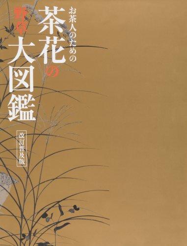 お茶人のための 茶花の野草大図鑑 改訂普及版