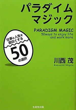 パラダイムマジック-仕事と人生を面白くする50の選択