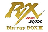 ���ʃ��C�_�[BLACK RX Blu�]ray BOX 3<��> [Blu-ray]