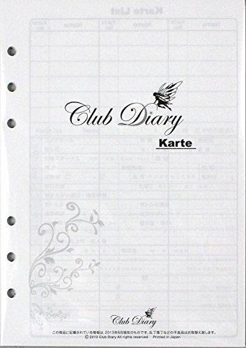 Ligna. Club Diary リフィル お客様情報管理 カルテ CD-LFKR