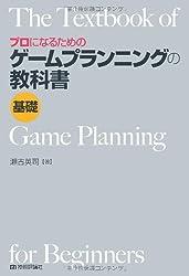 プロになるための ゲームプランニングの教科書 《基礎》