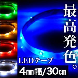 高輝度SMD LEDテープライト 30cm/15LED 極細4mm幅 アンバー
