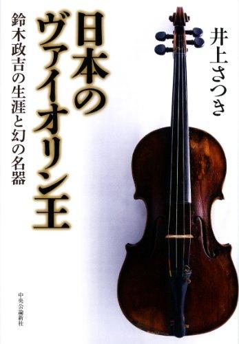『日本のヴァイオリン王』激動の時代を駆けた名職人