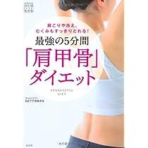 最強の5分間「肩甲骨」ダイエット 肩こりや冷え、むくみもすっきりとれる! (ひと目でわかる)