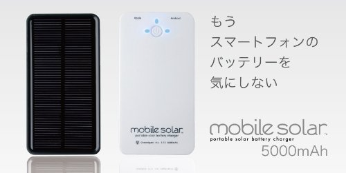 GreenAgent mobile solar 5000 ホワイトMS205-WH 12ヶ月保証
