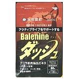 太田胃散 バレニンダッシュ 60粒 ※鯨パワーでアクティブライフをサポート!
