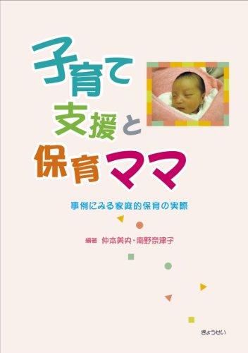 子育て支援と保育ママ-事例にみる家庭的保育の実際-