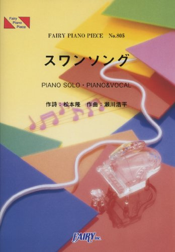 Piano piece 805 swan song song:Kinki Kids 'music.jp' CM song