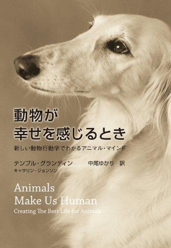 動物が幸せを感じるとき—新しい動物行動学でわかるアニマル・マインド