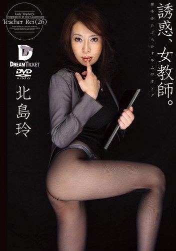 誘惑、女教師。 男子をたぶらかす年上のオンナ Teacher Rei(26) 北島玲 [DVD]