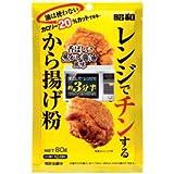 昭和 レンジでチンするから揚げ粉 焦がし醤油風味 (80g)