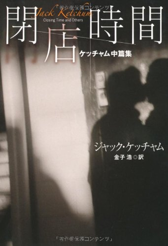 閉店時間 (扶桑社ミステリー ケ 6-9)