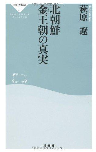 北朝鮮 金王朝の真実(祥伝社新書271)