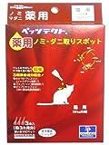 ドギーマンハヤシ ペッツテクト 薬用ノミ・ダニ取りスポット 猫用 3本入