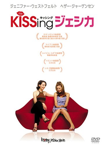 KiSSingジェシカ [DVD]