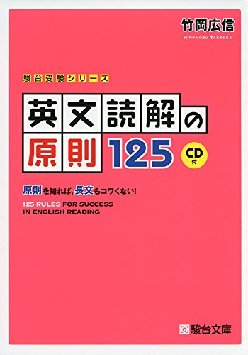 英文読解の原則125—原則を知れば,長文もコワくない! (駿台受験シリーズ) -