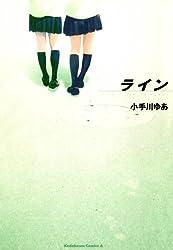 ライン<ライン> (角川コミックス・エース)