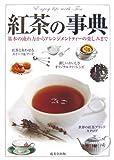 紅茶の事典—基本の淹れ方からアレンジメントティーの楽しみまで