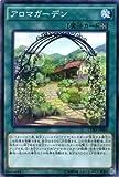 遊戯王 CORE-JP062-N 《アロマガーデン》