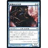 マジック:ザ・ギャザリング 【荒廃の工作員/Blighted Agent】【コモン】 NPH-029-C 《新たなるファイレクシア》