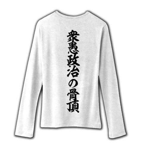 衆愚政治の骨頂 リブクルーネック長袖Tシャツ(ホワイト) M