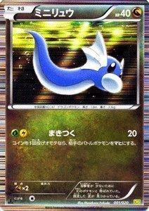 ポケモンカード 【ミニリュウ(右向き)】PMDS-001《ドラゴンセレクション》