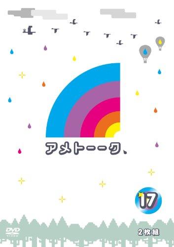 アメトーーク!DVD17