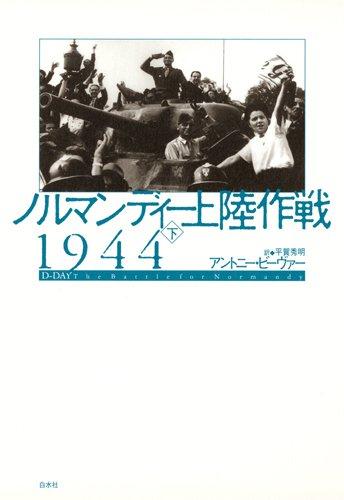 ノルマンディー上陸作戦1944(下)