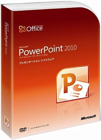 Microsoft Office PowerPoint 2010 通常版 [パッケージ]