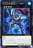 DDD怒濤王シーザー(ウルトラレア) 遊戯王 Vジャンプ特典(VJMP)シングルカード