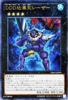 ddd-angry-waves-king-caesar-ultra-rare-yu-gi-oh-v-jump-leistungen-vjmp-1-card