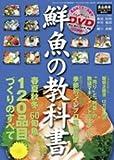 鮮魚の教科書(DVD付き)
